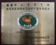 园艺场获得砀山酥梨专用地理标志