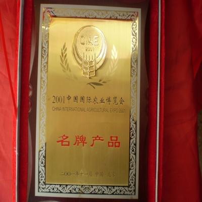2001年中国国际农业博览会证书