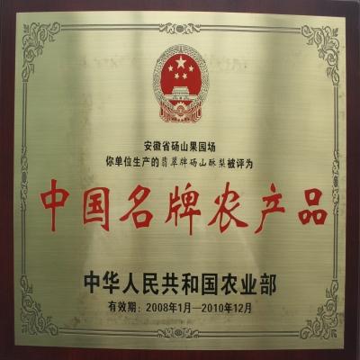 安徽省砀山果园场企业证书及荣誉