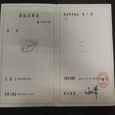 """安徽省砀山果园场酥梨商标""""翡翠"""""""