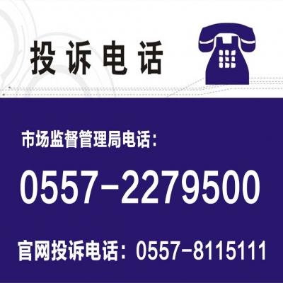 市场监督管理局投诉电话