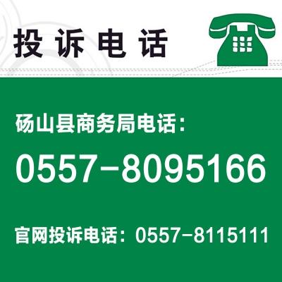 砀山县商务局投诉电话