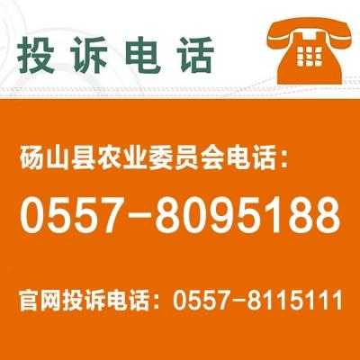 砀山县农业委员会投诉电话